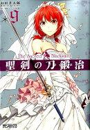 聖剣の刀鍛冶(9)