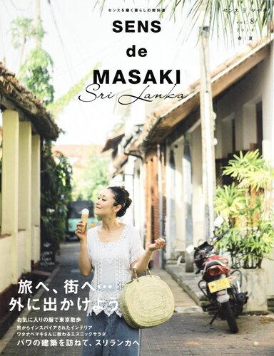 SENS de MASAKI vol.8 [ 雅姫 ]