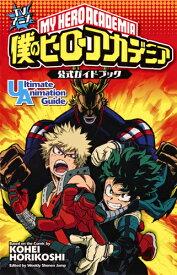 TVアニメ 僕のヒーローアカデミア 公式ガイドブック Ultimate Animation Guide (ジャンプコミックス) [ 堀越 耕平 ]