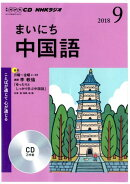 NHKラジオまいにち中国語(9月号)