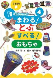 ストロー・紙コップなどで作る激カワおもちゃ(型紙付き)シリーズ(4)