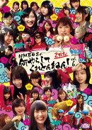 NMBとまなぶくん presents NMB48の何やらしてくれとんねん!vol.6