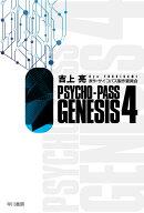 【予約】PSYCHO-PASS GENESIS 4