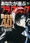 あなたが選ぶブラック・ジャックBest 40