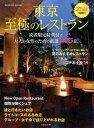 東京至極のレストラン(2018年版) 大人の女性のための厳選145店 (SEIBIDO MOOK) [ 成美堂出版編集部 ]