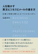 人を動かす英文ビジネスEメールの書き方