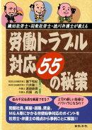 労働トラブル対応55の秘策
