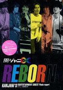 関ジャニ∞ REBORN