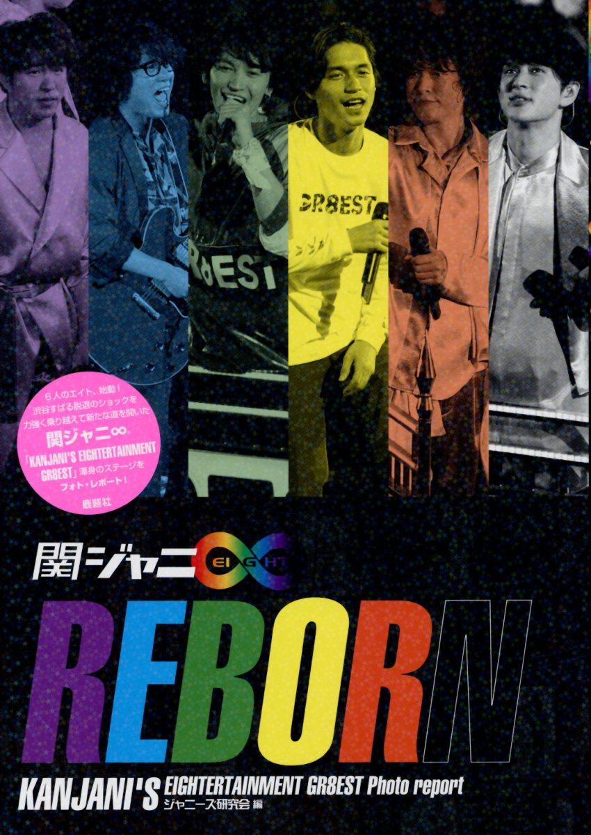 関ジャニ∞ REBORN [ ジャニーズ研究会 ]