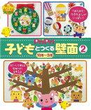 【バーゲン本】PriPri子どもとつくる壁面2 10月〜3月