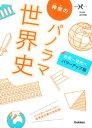 神余のパノラマ世界史(古代〜近代へ)パワーアップ版 (大学受験Nシリーズ) [ 神余秀樹 ]
