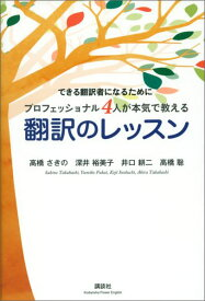 できる翻訳者になるために プロフェッショナル4人が本気で教える 翻訳のレッスン (講談社パワー・イングリッシュ) [ 高橋 さきの ]