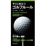 すぐに役立つゴルフルール(2020年度版)