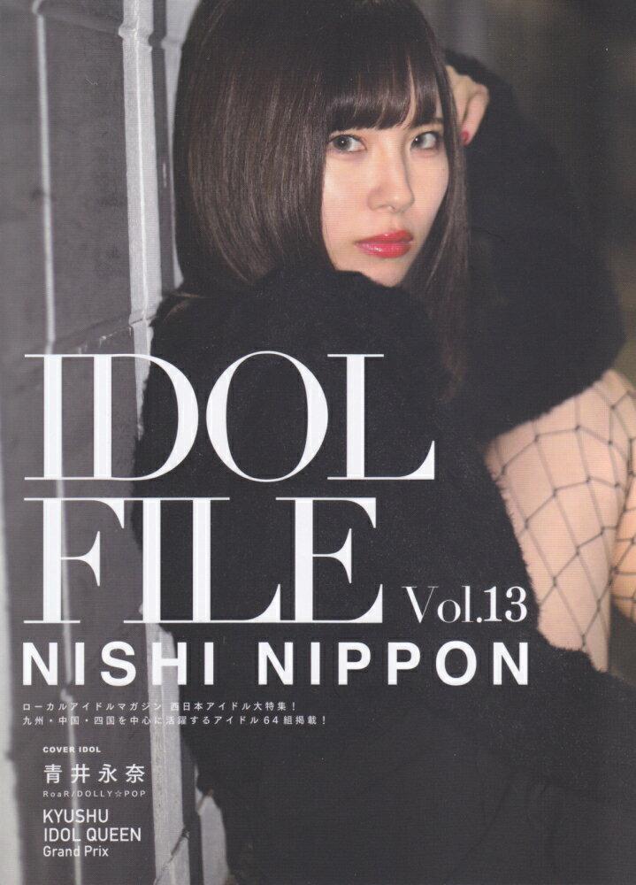 IDOL FILE(Vol.13) ローカルアイドルマガジン NISHI NIPPON [ ロックスエンタテインメント ]