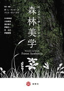 森林美学(H・フォン・ザーリッシュ)