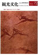 【POD】機関誌観光文化第72号 特集 見直されるバスツアーの魅力