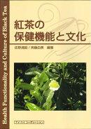 【謝恩価格本】紅茶の保健機能と文化