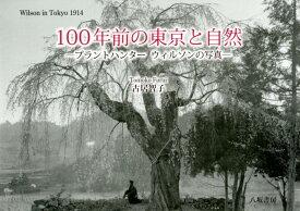 100年前の東京と自然 プラントハンター ウィルソンの写真 [ 古居智子 ]