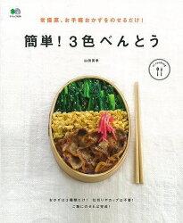 【バーゲン本】簡単!3色べんとうー常備菜、お手軽おかずをのせるだけ!