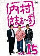 内村さまぁ〜ず vol.15