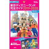 東京ディズニーランド完全ガイド(2019-2020) (Disney in Pocket)