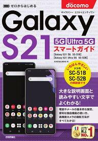 ゼロからはじめる ドコモ Galaxy S21 5G/S21 Ultra 5G SC-51B/SC-52B スマートガイド [ 技術評論社編集部 ]