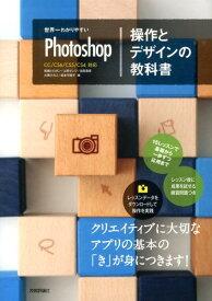 世界一わかりやすいPhotoshop操作とデザインの教科書 CC/CS6/CS5/CS4対応 [ 柘植ヒロポン ]
