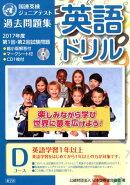 英語ドリル Dコース(2017年度)