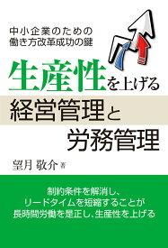 生産性を上げる経営管理と労務管理 [ 望月 敬介 ]