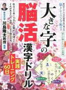 大きな字の脳活漢字ドリル(秋冬号)