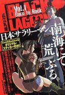 BLACK LAGOON(1)