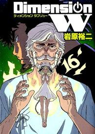 ディメンションW(16) (ヤングガンガンコミックス SUPER) [ 岩原裕二 ]