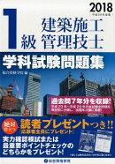 1級建築施工管理技士学科試験問題集(平成30年度版)