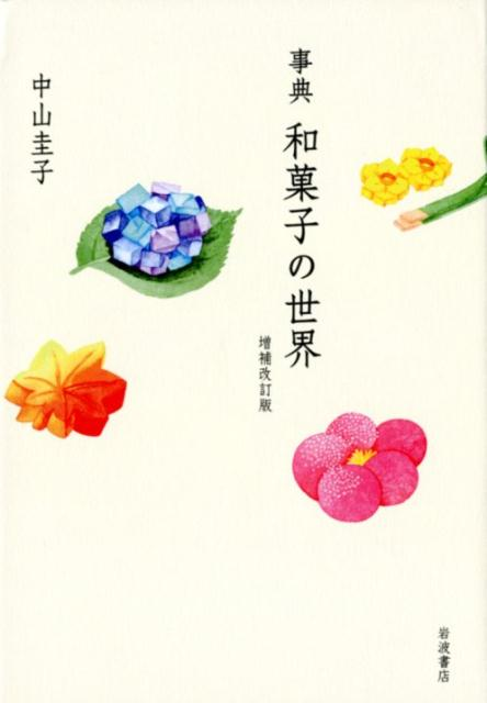 事典和菓子の世界増補改訂版 [ 中山圭子(和菓子研究) ]