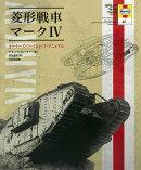 菱形戦車マーク4