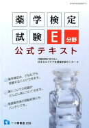 薬学検定試験E分野公式テキスト