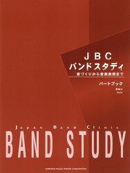 JBC バンドスタディ JBC バンドスタディ パートブック ホルン