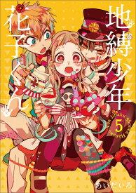 地縛少年花子くん(5) (Gファンタジーコミックス) [ あいだいろ ]