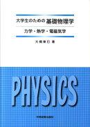 大学生のための基礎物理学