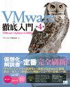 VMware徹底入門 第4版 VMware vSphere 6.0対応 VMware vSphere 6.0対応 [ ヴイエムウェア株式会社 ]