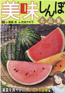 美味しんぼ名品集 暑夏を爽やかに!ひんやり涼味編