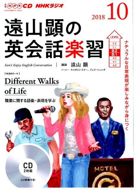 遠山顕の英会話楽習(10月号) (<CD>)