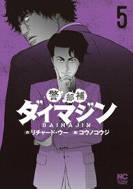 警部補ダイマジン ( 5) (ニチブンコミックス) [ リチャード・ウー ]