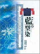 【謝恩価格本】藍の型染