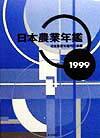 日本農業年鑑(1999年版)