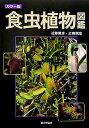 食虫植物図鑑 カラー版 [ 近藤勝彦 ]