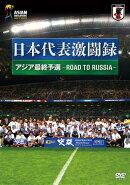 日本代表 激闘録 アジア最終予選 -ROAD TO RUSSIA-