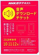NHK語学テキスト音声ダウンロードチケット(秋号)