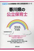 香川県の公立保育士(2018年度版)