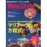 Wine Style絶対にはずさない!!マリアージュの基本
